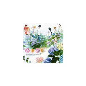 S.E.N.S. Project(音楽) / 君に届け 2ND SEASON オリジナル・サウンドトラック [CD]|ggking