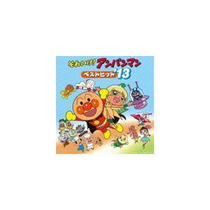 それいけ!アンパンマン ベストヒット'13 [CD]|ggking