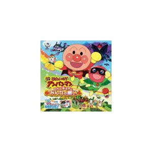それいけ!アンパンマン りんごぼうやと みんなの願い [CD]|ggking