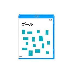 プール [Blu-ray]|ggking