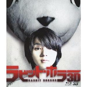 ラビット・ホラー 3D [Blu-ray]