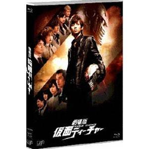 劇場版 仮面ティーチャー 通常版 [Blu-ray]|ggking