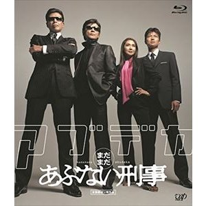 まだまだあぶない刑事 スペシャルプライス版 [Blu-ray]|ggking