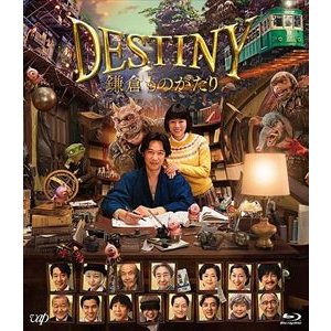 DESTINY 鎌倉ものがたり Blu-ray 豪華版 [Blu-ray] ggking