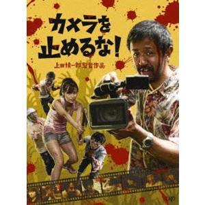 カメラを止めるな! Blu-ray [Blu-ray]|ggking