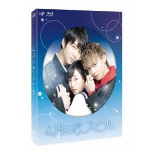 4月の君、スピカ。 Blu-ray豪華版 [Blu-ray]|ggking
