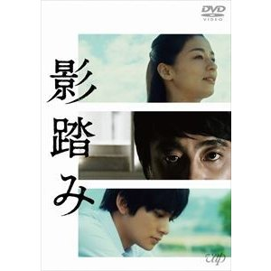 影踏み [Blu-ray]|ggking