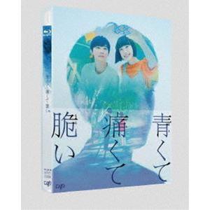 青くて痛くて脆い Blu-ray スペシャルエディション [Blu-ray] ggking