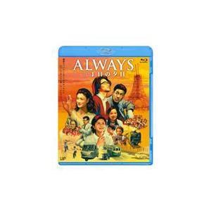 ALWAYS 三丁目の夕日 [Blu-ray] ggking