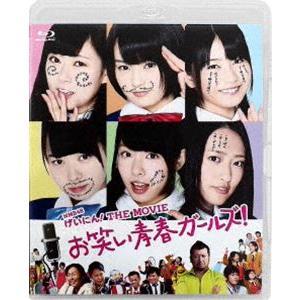 NMB48 げいにん!THE MOVIE お笑い青春ガールズ! [Blu-ray]|ggking