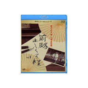 前略おふくろ様 Vol.1 [Blu-ray]|ggking