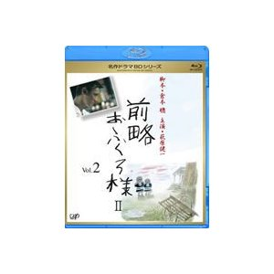 前略おふくろ様 II Vol.2 [Blu-ray]|ggking