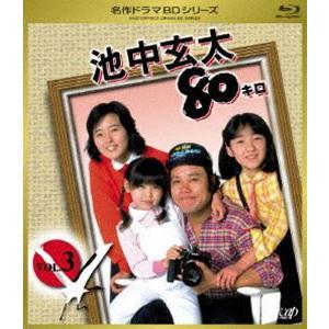 池中玄太80キロ VOL.3 [Blu-ray]|ggking