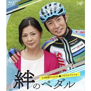 24時間テレビ42ドラマスペシャル「絆のペダル」 [Blu-ray]|ggking