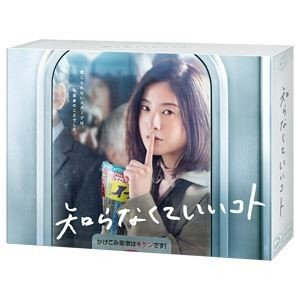 知らなくていいコト Blu-ray BOX [Blu-ray]|ggking