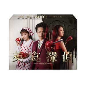 美食探偵 明智五郎 Blu-ray BOX [Blu-ray]|ggking