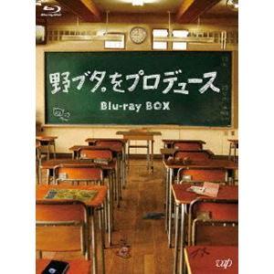 野ブタ。をプロデュース Blu-ray BOX [Blu-ray] ggking