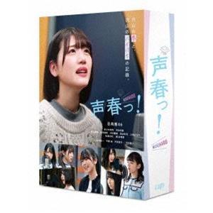 声春っ! Blu-ray BOX (初回仕様) [Blu-ray]|ggking