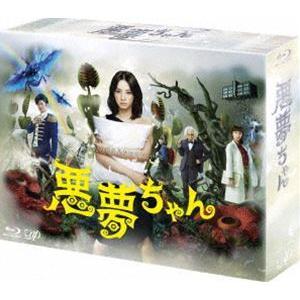 悪夢ちゃん Blu-ray BOX [Blu-ray] ggking