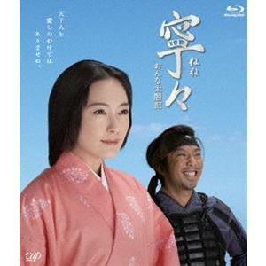 寧々〜おんな太閤記 Blu-ray BOX [Blu-ray]|ggking
