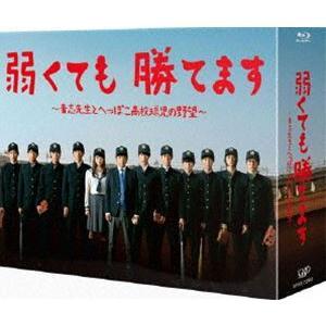 弱くても勝てます〜青志先生とへっぽこ高校球児の野望〜 Blu-ray BOX [Blu-ray]|ggking