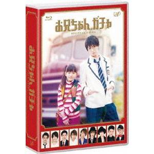 お兄ちゃん、ガチャ Blu-ray BOX 通常版 [Blu-ray]|ggking