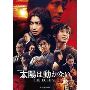 太陽は動かない -THE ECLIPSE- Blu-ray BOX [Blu-ray]|ggking