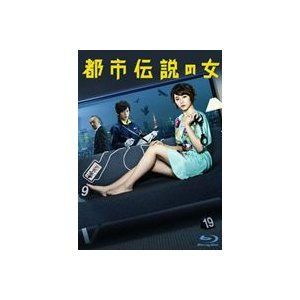 都市伝説の女 Blu-ray BOX [Blu-ray]|ggking
