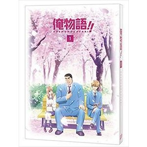 俺物語!! Vol.1 [Blu-ray]|ggking
