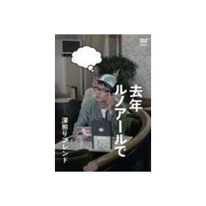去年ルノアールで 深煎りブレンド [DVD]|ggking