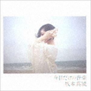 坂本真綾 / 今日だけの音楽(通常盤) [CD]|ggking