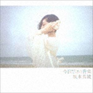 坂本真綾 / 今日だけの音楽(初回限定盤/CD+Blu-ray) [CD]|ggking