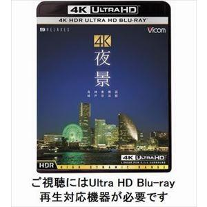 ビコム 4K Relaxes(リラクシーズ)4K 夜景【HDR】長崎・神戸・東京・横浜・函館(Ultra HD Blu-ray) [Ultra HD Blu-ray]|ggking