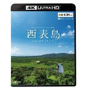 ビコム 4K Relaxes 西表島 〜太古の自然をめぐる〜 [Ultra HD Blu-ray]|ggking