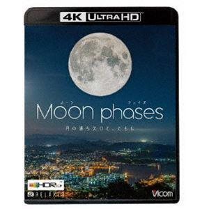 ビコム 4K Relaxes(リラクシーズ)ムーン・フェイズ(Moon phases)【4K・HDR】〜月の満ち欠けと、ともに〜 [Ultra HD Blu-ray]|ggking