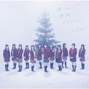 =LOVE/僕らの制服クリスマス(TYPE-A/CD+DVD)(CD)