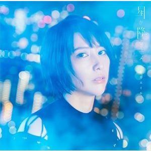 藍井エイル / 星が降るユメ(通常盤) [CD]|ggking