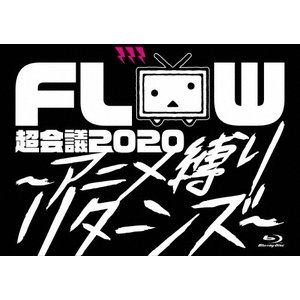 FLOW 超会議 2020 〜アニメ縛りリターンズ〜(初回生産限定盤) [Blu-ray] ggking