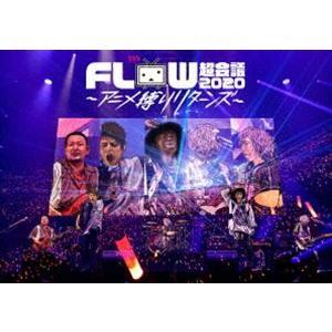 FLOW 超会議 2020 〜アニメ縛りリターンズ〜 [Blu-ray] ggking