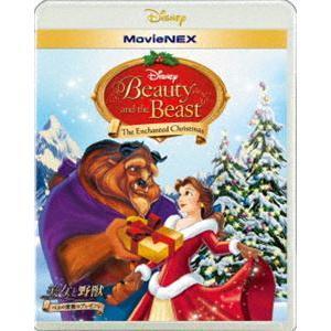 美女と野獣/ベルの素敵なプレゼント MovieNEX [Blu-ray] ggking
