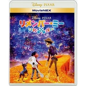 リメンバー・ミー MovieNEX [Blu-ray]|ggking