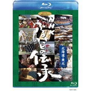 NHK ふるさとの伝承/北海道・東北 [Blu-ray]|ggking