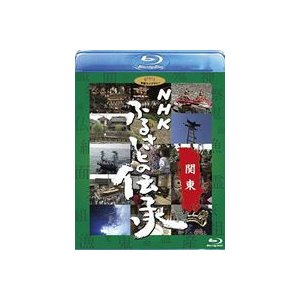 NHK ふるさとの伝承/関東 [Blu-ray]|ggking