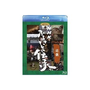 NHK ふるさとの伝承/近畿 [Blu-ray]|ggking