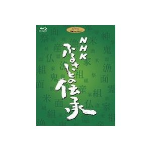 NHK ふるさとの伝承 ブルーレイディスクBOX [Blu-ray]|ggking
