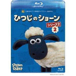 ひつじのショーン シリーズ2(2) [Blu-ray]