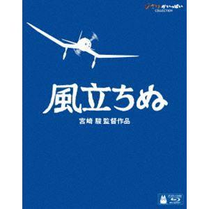 種別:Blu-ray 庵野秀明 宮崎駿 解説:2013年7月に公開された、スタジオジブリ制作の長編ア...