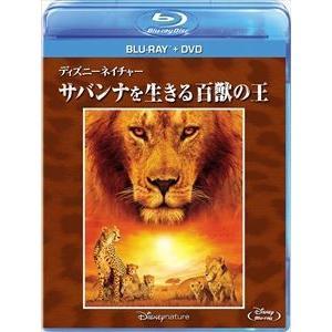 ディズニーネイチャー/サバンナを生きる百獣の王 ブルーレイ+DVDセット [Blu-ray]|ggking