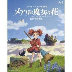 メアリと魔女の花 ブルーレイ [Blu-ray] ggking