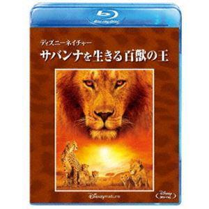 ディズニーネイチャー/サバンナを生きる百獣の王 [Blu-ray]|ggking